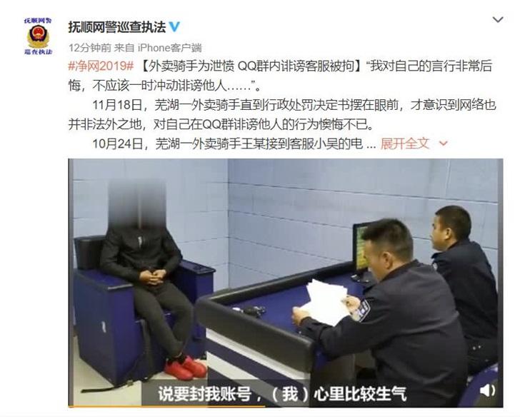 外賣騎手為泄憤,QQ群內誹謗客服被拘_王某
