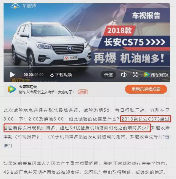 """長安汽車無奈起訴""""黑公關"""",一審認定對方侵權_品牌"""