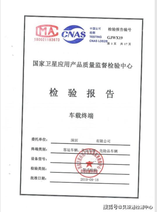 交通部JT/T794-2019认证办理,808-2019平台协议认证机构