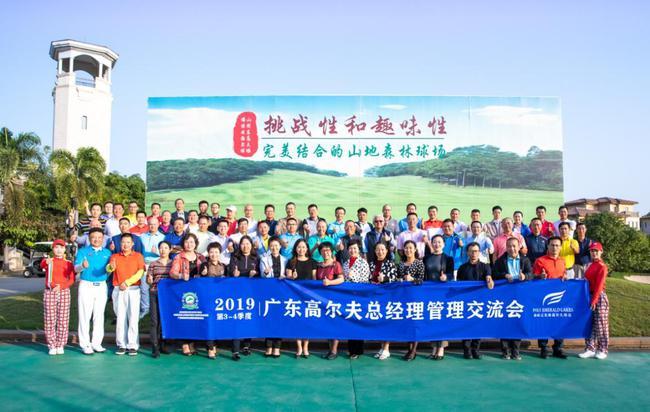 广东高尔夫球会总经理第三、四季度管理交流会圆满结束