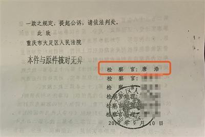 """涉黑嫌疑人当庭指认检察官为""""保护伞"""""""