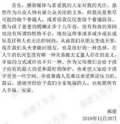 41岁郝蕾宣布离婚已经好几年,前夫撞脸董子健_刘烨
