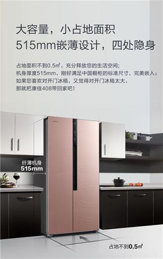 为新鲜而生,康佳的新406冰箱