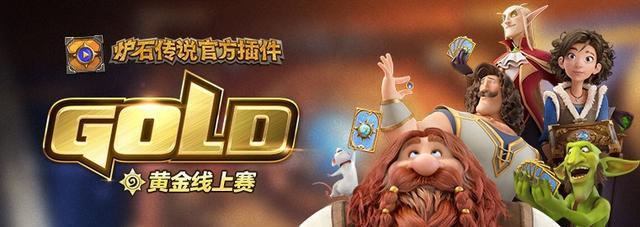 炉石传说:黄金线上赛再临,打10场比赛白给15战网点,真香