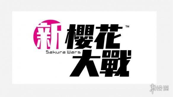 《新樱花大战》体验版上架PS商店包含战斗与冒险