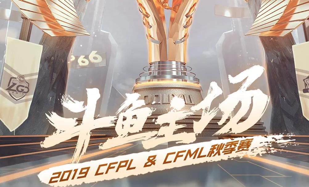 穿越火线CFPL:斗鱼开启通行证任务,狂送永久火麒麟CFStar_积分