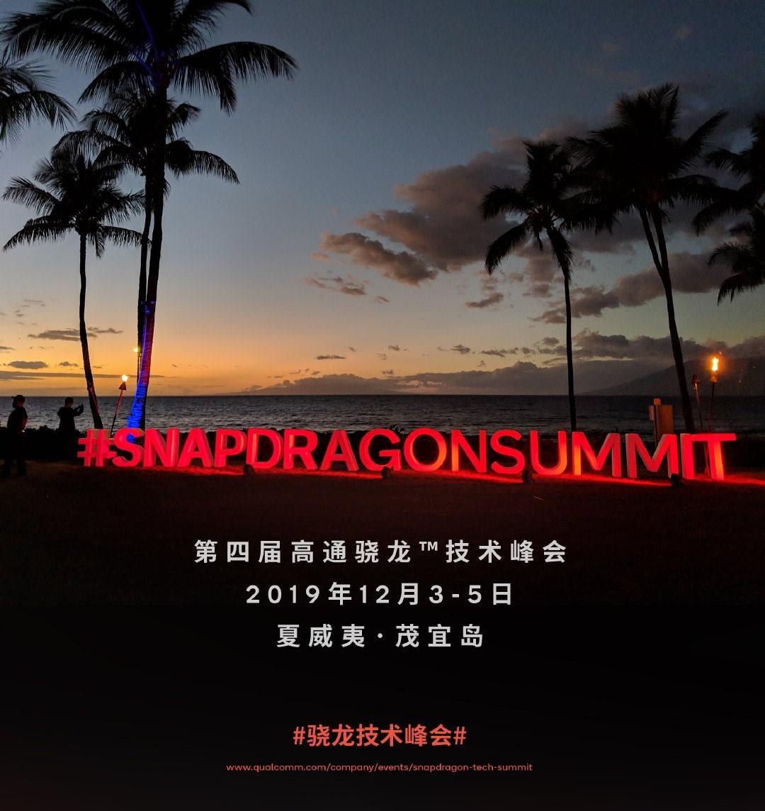 高通将直播在夏威夷举办的骁龙技术峰会主题演讲
