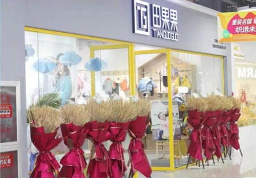 你的开心果来了 田果果织里中国童装城新店开业!