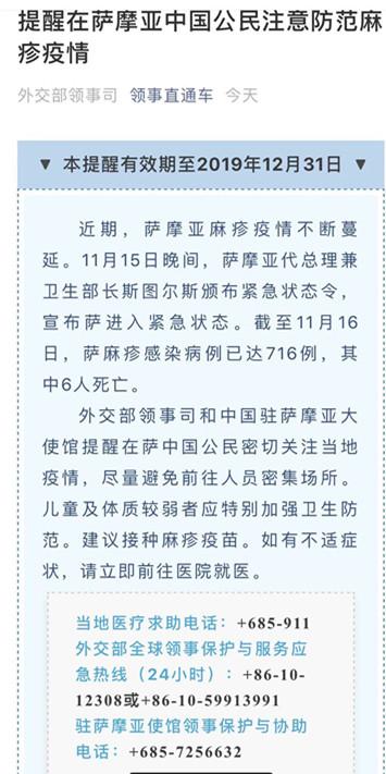 外交部领事司:提醒在萨摩亚中国公民注意防范麻疹疫情