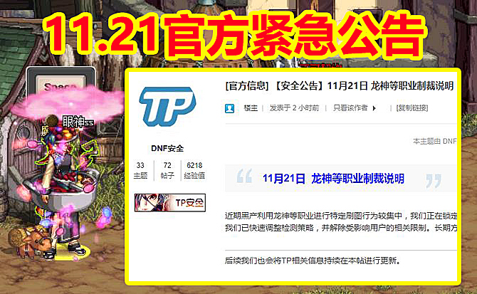 DNF11.21官方紧急公告:龙神职业被制裁,玩家:风法工作室笑了