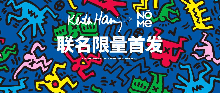 网友说一件都不能放过,NOMExKeith Haring联名款备受追捧