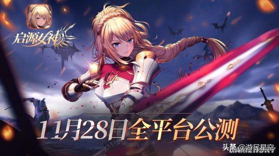 3D次世代奇幻RPG《启源女神》11.28全平台公测_英雄路