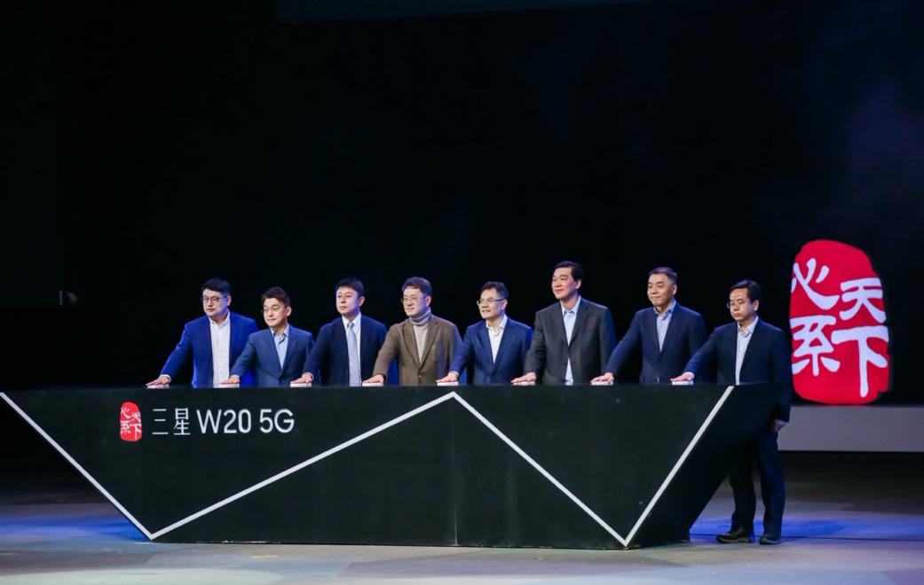 5G+超高屏占比折疊屏幕——三星攜手中國電信雙劍合璧發布高端機型W20