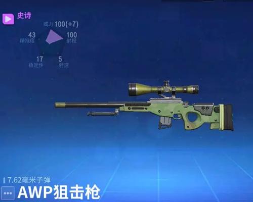 《堡垒前线破坏与创造》AWP狙击枪使用攻略