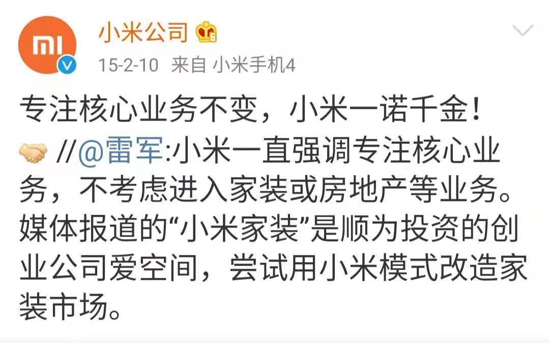 "小米""房地产""来了?</title>         <meta http-equiv=""Cache-Control"" content=""no-tran"