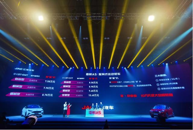 江淮3.0時代的首款轎車嘉悅A5,起售價7.58萬元,家用轎車新標桿