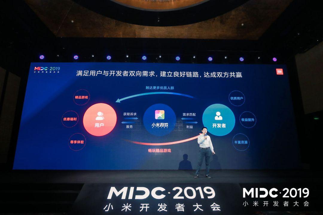 一項服務讓核心玩家月均消費提升97%:小米游戲在MIDC上談了談自己的野心_用戶