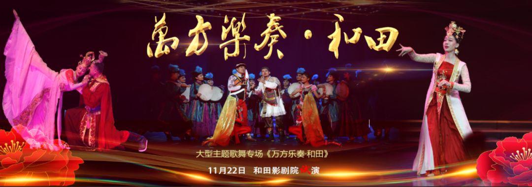 明天,《万方乐奏·和田》在和田影剧院试演