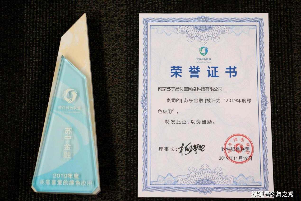 """科技保障便捷安全 苏宁金融斩获""""2019年度绿色应用""""奖"""