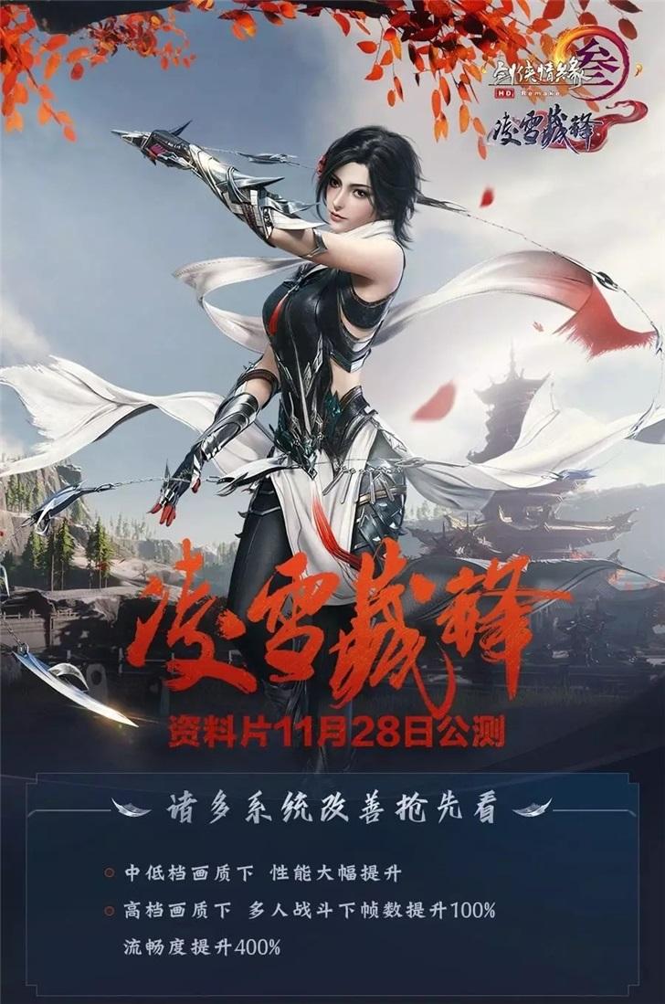 《剑网3》新资料片即将公测,游戏流畅度提升400%_金山软件