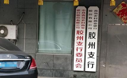 企業主騙取青島農商銀行貸款600萬元 被判處有期徒刑1年_膠州市