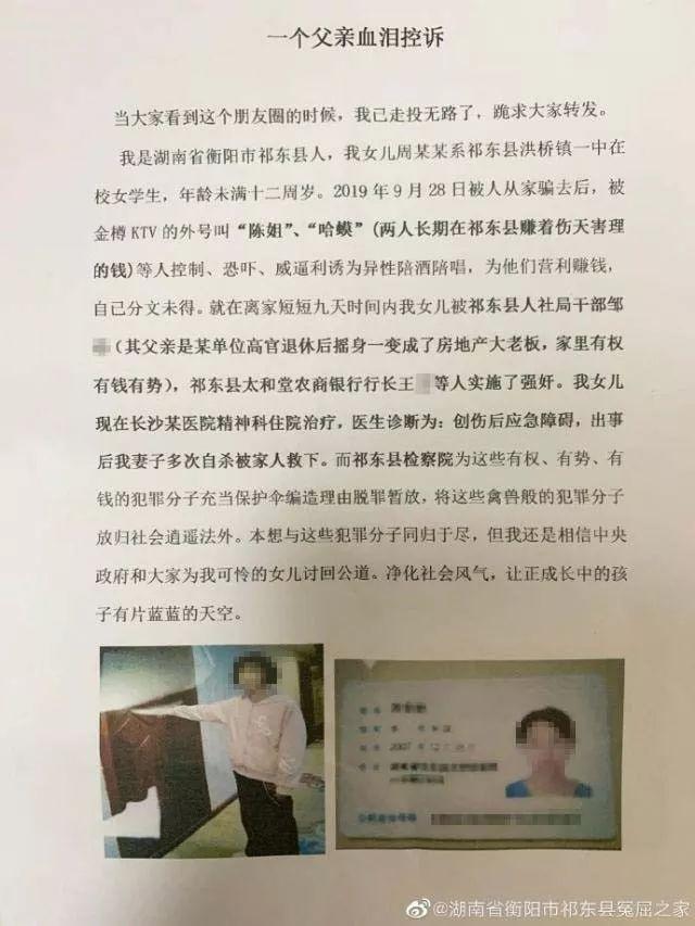 未滿12歲少女疑遭多人強奸,含公職人員在內7人被刑拘_保護