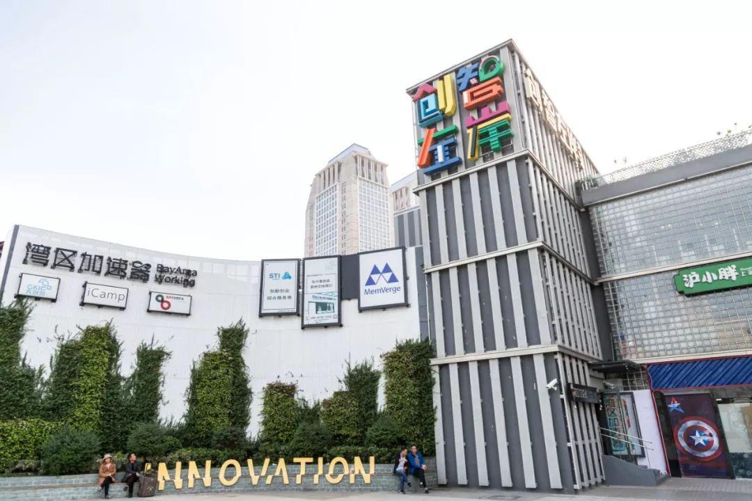 创智左岸:杨浦科创集团打造青年创客新生态