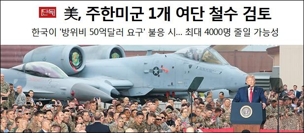 """加收""""保護費""""談判不順,韓媒稱美軍想撤走一個旅_防衛"""