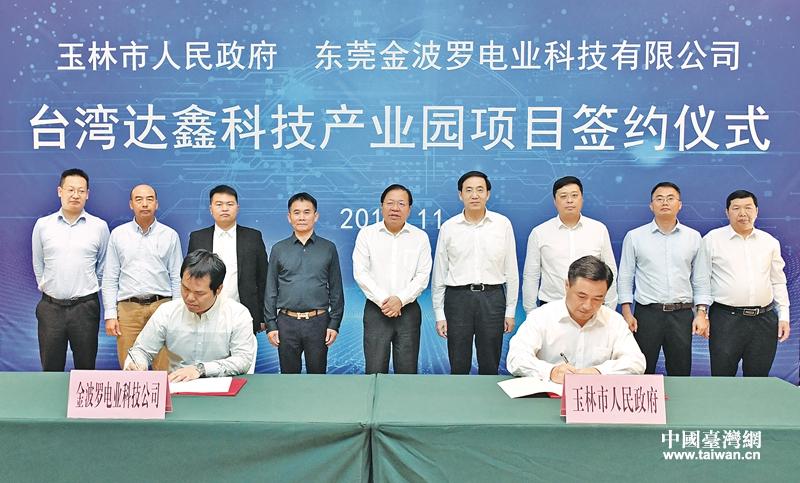 七煌解说针针100亿元台资科技产业项目落户广西