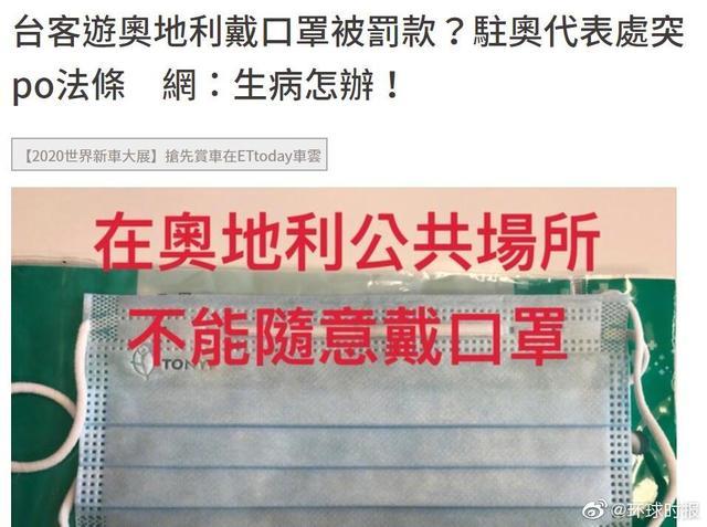 台游客疑在奥地利违反《反蒙面法》,台当局急呼吁遵守当地法律_中欧新闻_欧洲中文网