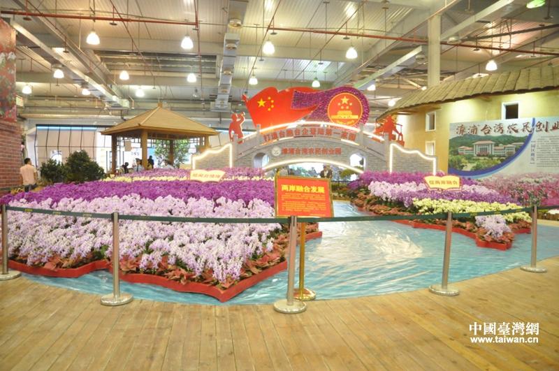 61王国漳浦台湾农民创业园展区荣获第二十一届海