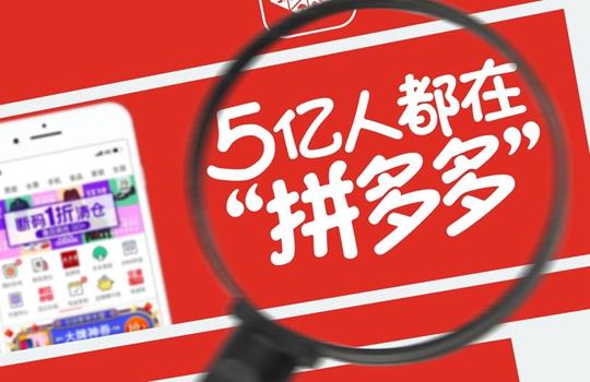 5亿人都在用拼多多背后:中国新消费力量崛起的另一种证明