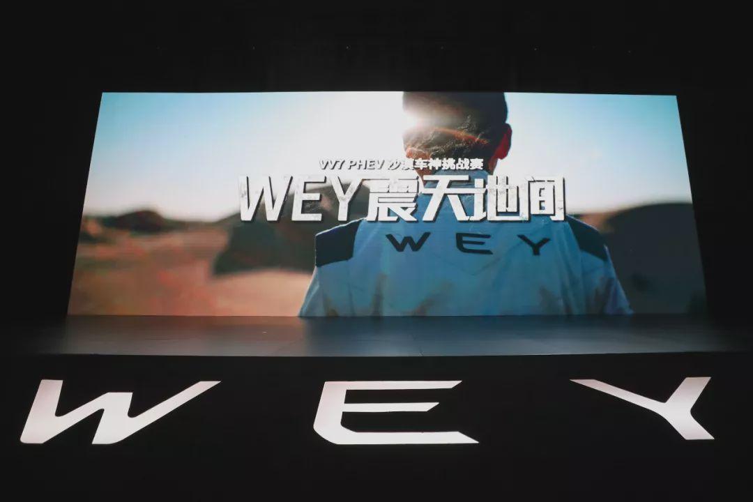 向上,向上,世界就在眼前——WEY品牌廣州三周年品牌之夜啟幕!
