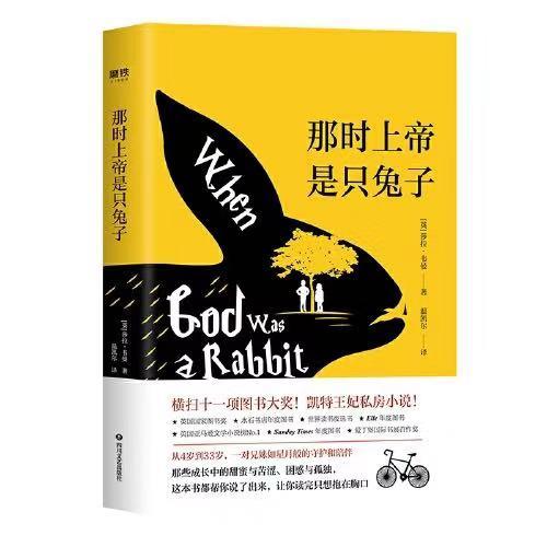 那时上帝是只兔子电子书PDF、epub、mobi、azw3下载