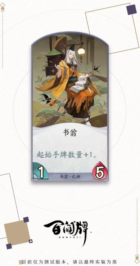《阴阳师百闻牌》书翁式神介绍