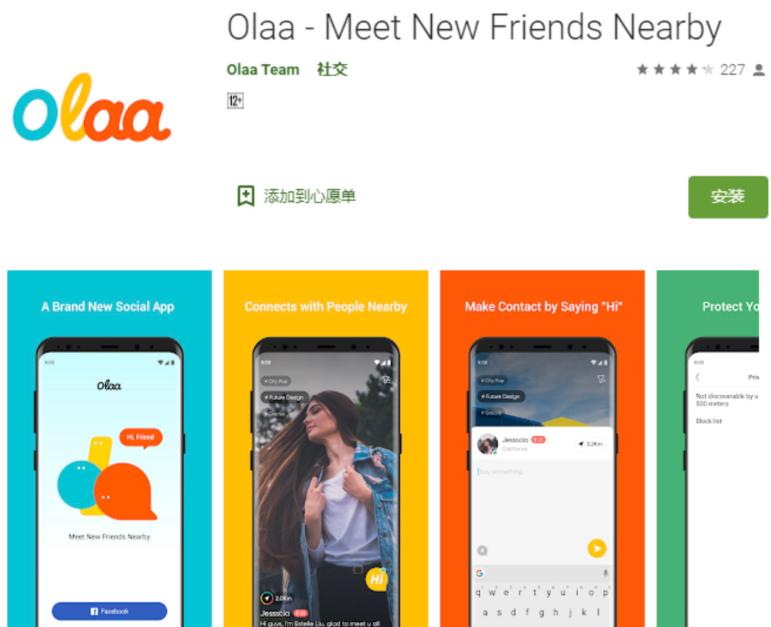 陌陌重启海外战略:时隔五年 推出陌生人社交产品Olaa_应用