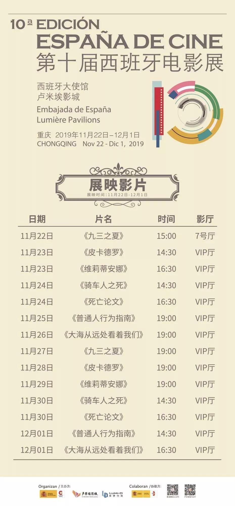 北京、西安、重庆三城联动,第十届西班牙影展火热开幕_中欧新闻_欧洲中文网