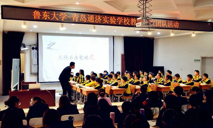 """鲁东大学携专家团队莅临青岛通济实验学校""""开坛论道"""""""
