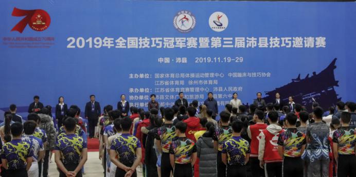 2019年全国技巧冠军赛暨第三届沛县技巧邀请赛 在沛县体育馆隆重开赛