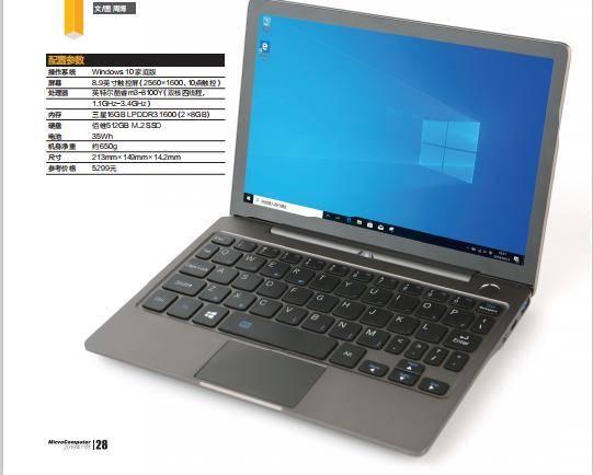 便携性轻薄超极本的极致追求,GPD P2 Max 获《微型计算机》好评