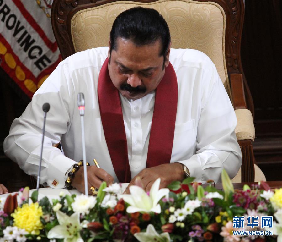 马欣达·拉贾帕克萨宣誓就任斯里兰卡总理