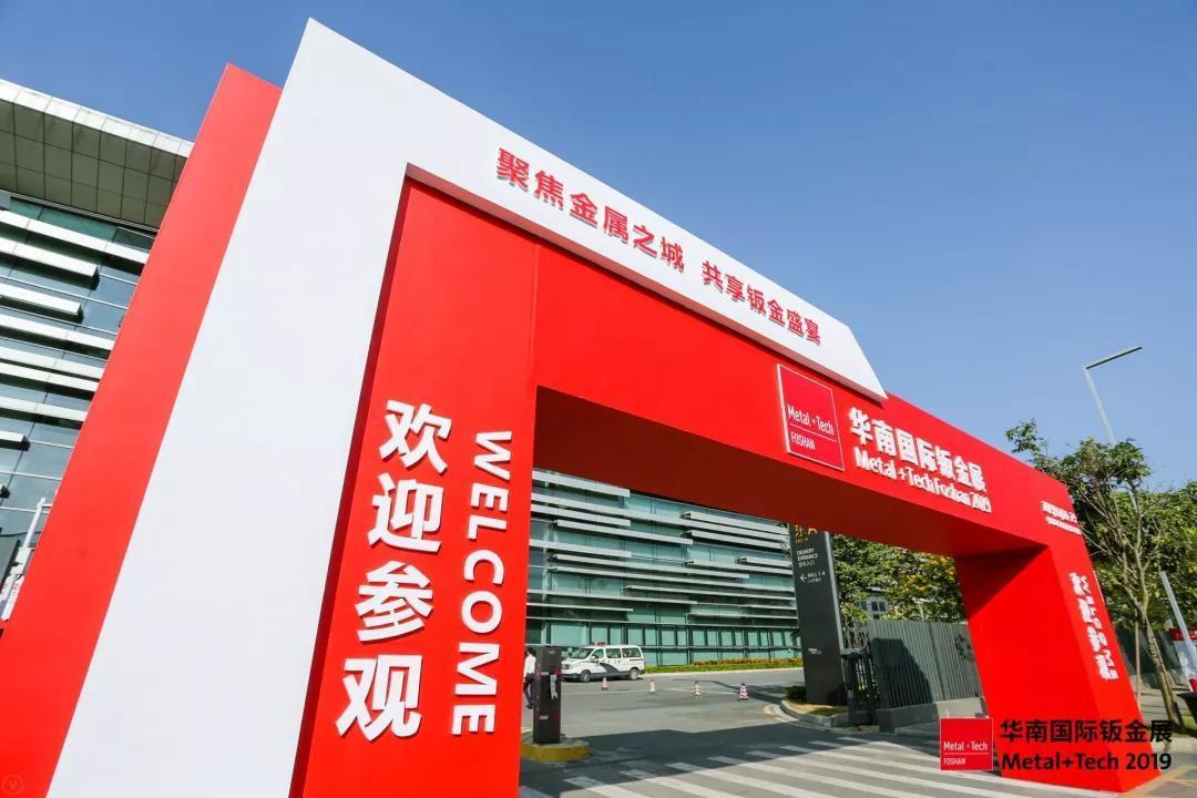 2019Metal+Tech华南国际钣金展开幕