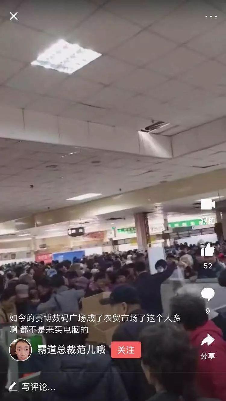 天津赛博攒电脑_天津原赛博数码城改菜市场了?现场全是人人人人人!_广场