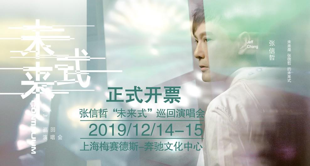 """时光不停,音乐不止—张信哲""""未来式""""演唱会上海站今"""