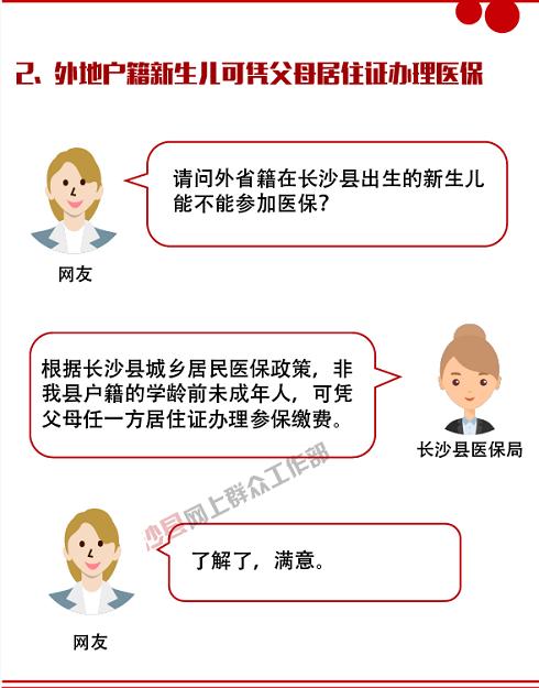 一周为民办事|长沙县:外地户籍新生儿可凭父母居住证办理医保