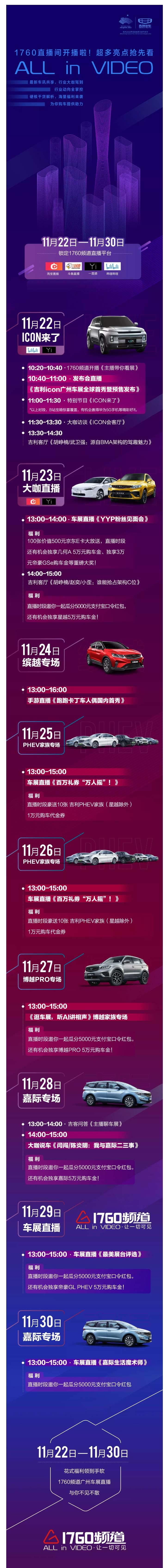 提前揭秘!广州车展1760频道节目单出炉