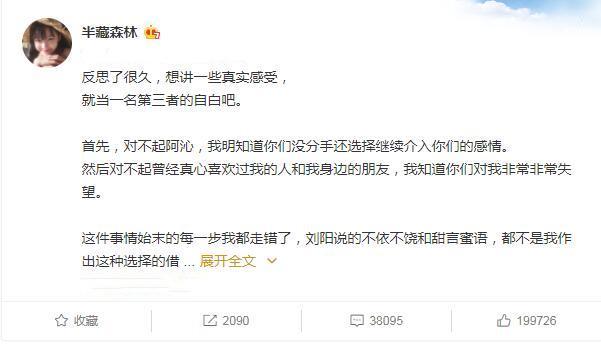 """网红阿沁与男友刘阳分手,第三者网红""""半藏森林""""被解约"""