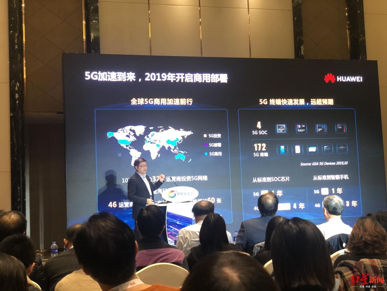 逃婚警花华为5G产品线副总裁:预计明年年底5G用