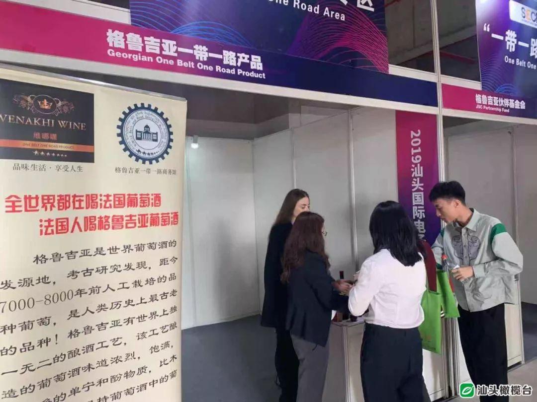2019汕头国际电子商务产业博览会今天开幕