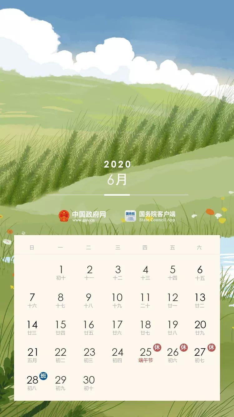 攀枝花人挺住 2020年放假通知来了,元旦只放1天假